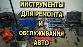 Мои инструменты для авто ремонта и обслуживания