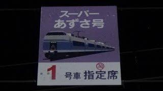 【さよならE351系】中央東線 特急スーパーあずさ  4月6日編集