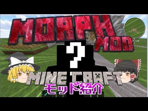 【MinecraftMOD紹介】 Morphモッド紹介_変身モッド!! 【ゆっくり実況】