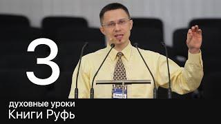 3 Алексей Прокопенко, Духовные уроки Книги Руфь
