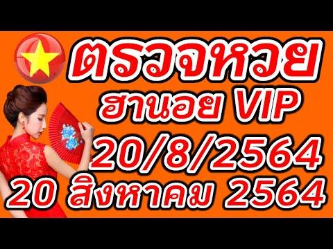 ตรวจหวยฮานอย VIP 20 สิงหาคม 2564 ผลหวยฮานอย VIP 20/8/2564 ผลหวยฮานอยวันนี้ ผลหวยฮานอยล่าสุด