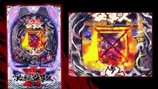 2017 KYORAKU SANGYO ALL RIGHTS RESERVED. ©松竹・ABC 〈ぱちんこ 必殺...
