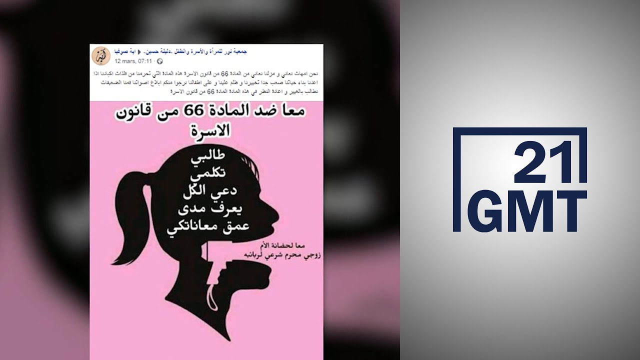عزوف المطلقات في الجزائر عن الزواج خوفا من خسارة حضانة الأطفال  - 06:56-2021 / 4 / 8