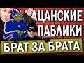 БРАТ ЗА БРАТА - Пацанские паблики в ВК (Feat horror factor)  ЗАШКВАРНЫЕ ПАБЛИКИ ВК / Жирный