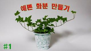 화분만들기 초간단만들기  취미생활추천 공예  취미생활추…