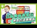Playful Toys 頑玩具 多功能畫板背包(兒童繪圖板) product youtube thumbnail