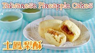 EASY Taiwanese Pineapple Cakes (Cup Measurements) 台湾銘菓 土鳳梨酥 パイナップルケーキの作り方 - OCHIKERON