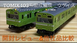 TOMIX新製品!103系JR西日本仕様 混成編成 ウグイスセット、黒サッシ増結セット 開封!GM製と軽く比較