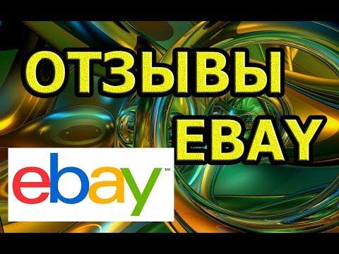ОТЗЫВЫ EBAY. Работаем на Ebay и получаем позитивные отзывы.