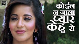 कोयल न जला  Koil Na Jala by Kalpana | Monalisa, Khurram Beg | Latest Bhojpuri Song | Nav Bhojpuri