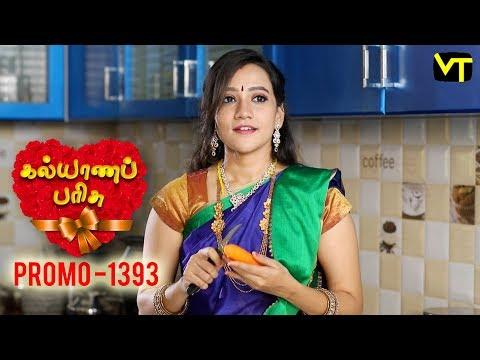 Kalyana Parisu Promo 24-09-2018 Sun Tv Serial Online