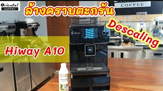 How to descaling HIWAY A10 วิธีล้างคราบตะกรัน เครื่องชงกาแฟอัตโนมัติ HIWAY A10
