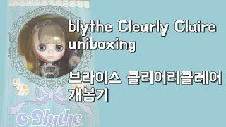 브라이스  클리어리클레어 TOPSHOP Limited  blythe Clearly Claire unboxing ブライス