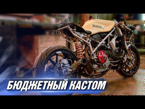 КАСТОМ из РАЗБИТОГО Ducati 749. МИНИМУМ ВЛОЖЕНИЙ - МАКСИМУМ СТИЛЯ