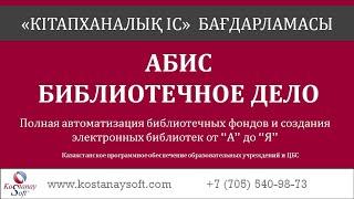 Программа ''Библиотечное дело'' (ТОО KostanaySoft) Современная библиотека. Библиотечная система АБИС