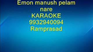 Emon manush pelam nare Karaoke by Ramprasad 9932940094