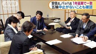 五輪・パラ1年程度延期 総理とIOC会長が電話会談(20/03/25)
