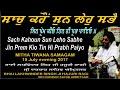 Sach kahoun sun leho sabhe by bhai lakhwinder singh ji hajuri ragi sri darbar sahib amritsar mp3