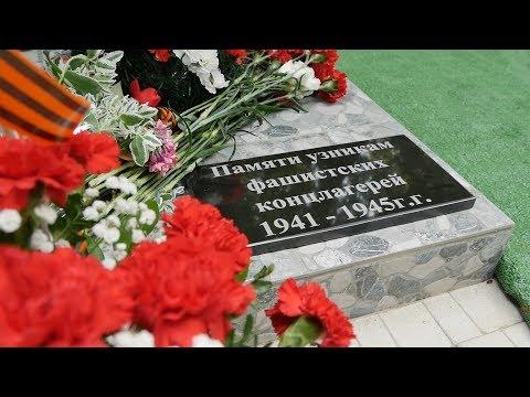 Кореновск. На мемориале воинской Славы открыт памятник малолетним узникам.