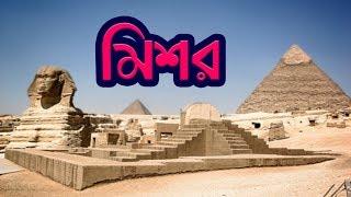 দেশ পরিচিতিঃ মিশর ।। All About Egypt ।। History of Egypt