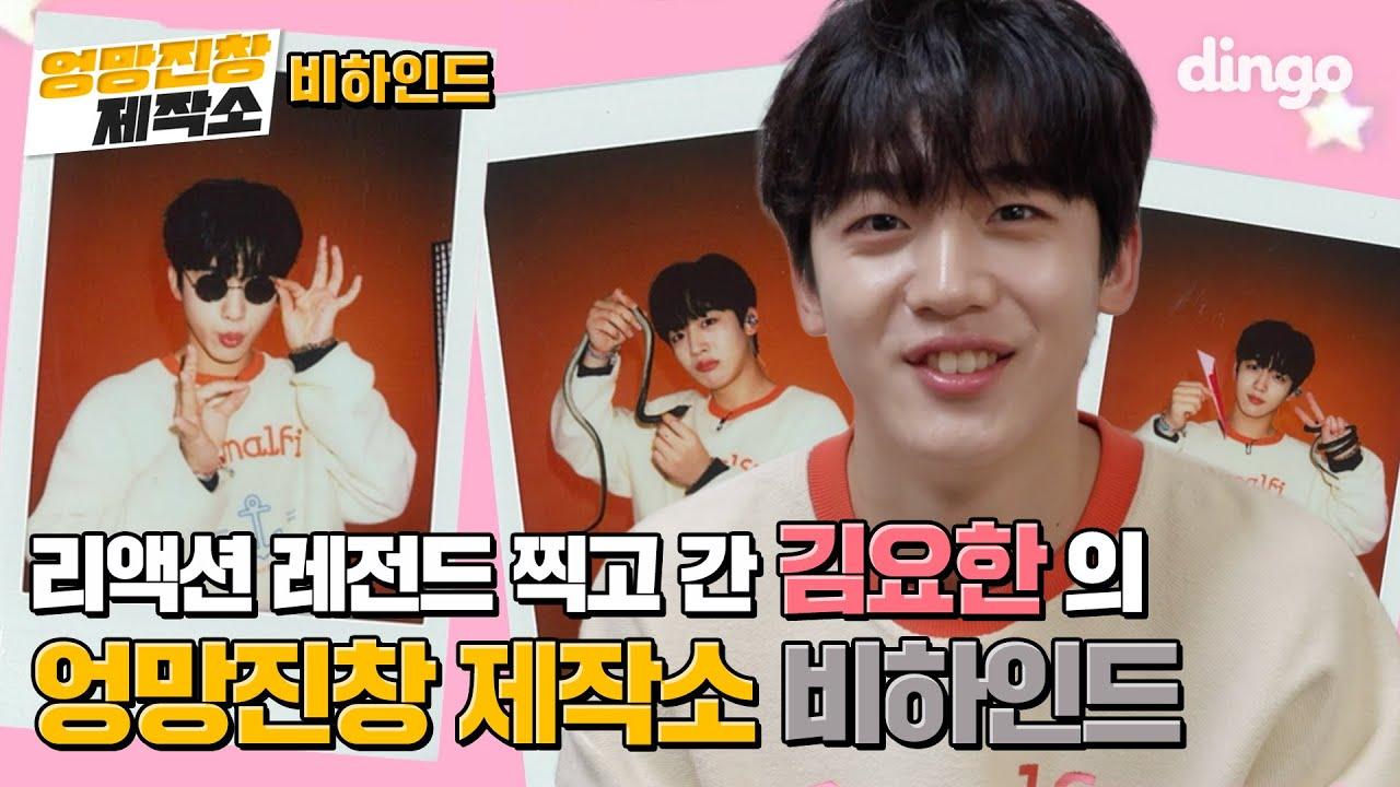 본인 모습 보고 빵터진 김요한의 엉망진창 제작소 비하인드!ㅣ딩고뮤직ㅣDingo Music