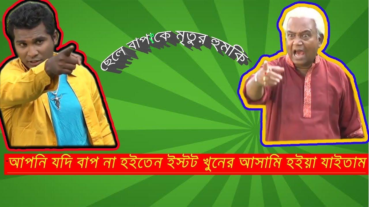 ছেলে বাপকে মৃত্যুর হুমকি দিল | Bangla new natok 2018 | Bangla natok | HD