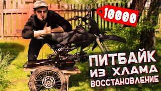 КУПИЛ УБИТЫЙ ПИТБАЙК ЗА 10000 И ВОССТАНОВИЛ ЕГО ИЗ ХЛАМА