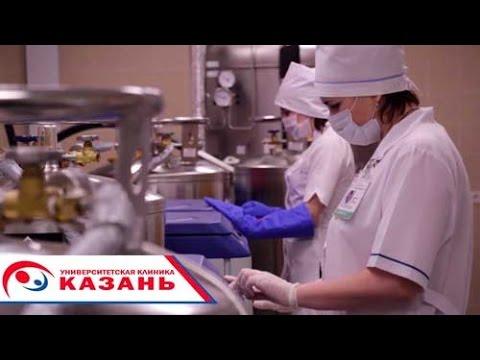Университетская клиника Казань