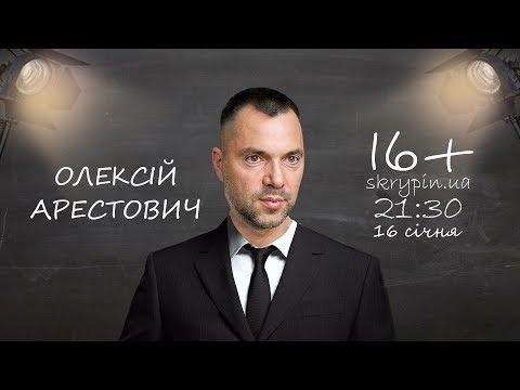 Олексій Арестович у
