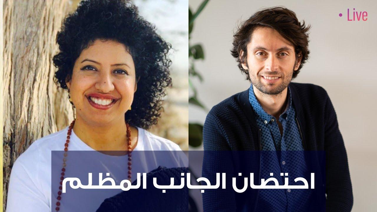 مقابلة د. يهاب عن احتضان الجانب المظلم مع مي النجار