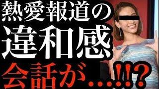 【衝撃】滝沢カレンの「熱愛報道」に世間の大部分が抱いた違和感...!!...