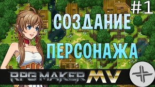 RPG MAKER MV♦УРОК #1♦СОЗДАНИЕ ПЕРСОНАЖА И ВЫБОР ПОЛА