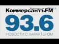 Коммерсантъ FM Live mp3