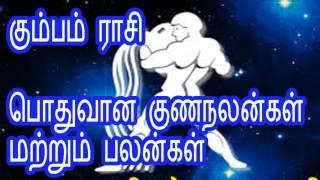 கும்பம் ராசி பொதுவான குணநலன்கள் மற்றும் பலன்கள் Kumba rasi characteristics in tamil