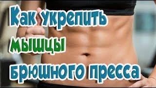 ➤Здоровье➤Как укрепить мышцы брюшного пресса➤