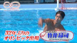 あらすじ 今回のアスリートは、水球の竹井昂司選手。 32年ぶりの五輪出...