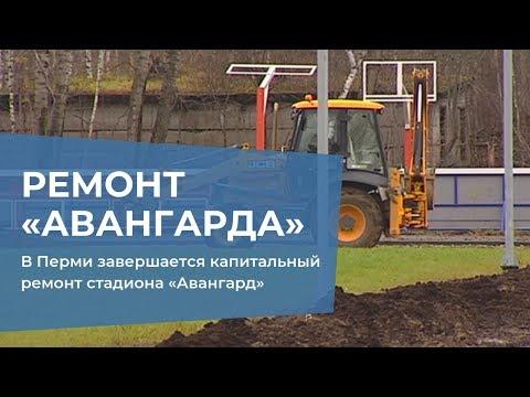 В Перми завершается капитальный ремонт стадиона «Авангард»