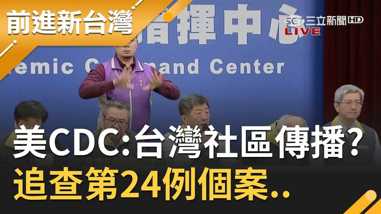 社群感染真的難防?美國CDC點名臺灣出現明顯社區傳播 揭第24例個案病情讓醫界喊出:兵臨城下之感... 許貴雅 ...