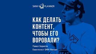 SMMplanner - Как делать контент, чтоб его воровали.(Подпишись на наш канал: https://goo.gl/p8p6l2 Регистрируйся на сервисе SMMplanner - https://goo.gl/OgjhDM Бесплатный вебинар еванге..., 2017-01-18T15:28:16.000Z)