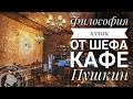 Интервью с Шеф поваром кафе Пушкин Владивосток Slava cook