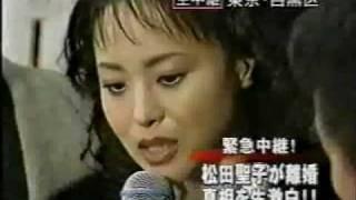 松田聖子 離婚会見 1
