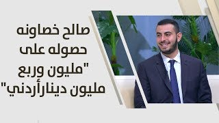 "صالح خصاونه - حصوله على""مليون وربع مليون دينار أردني"""