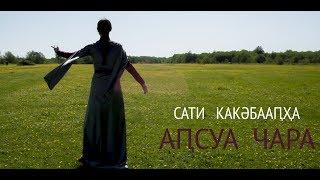 Сати Какбаап,а - Ап,суа чара (Сати Какубава - Абхазская свадьба). Абхазия.