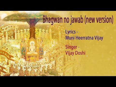 Bhagwan no jawab | New Version |Tu Mane Bhagwan Ek Vardan aapi de