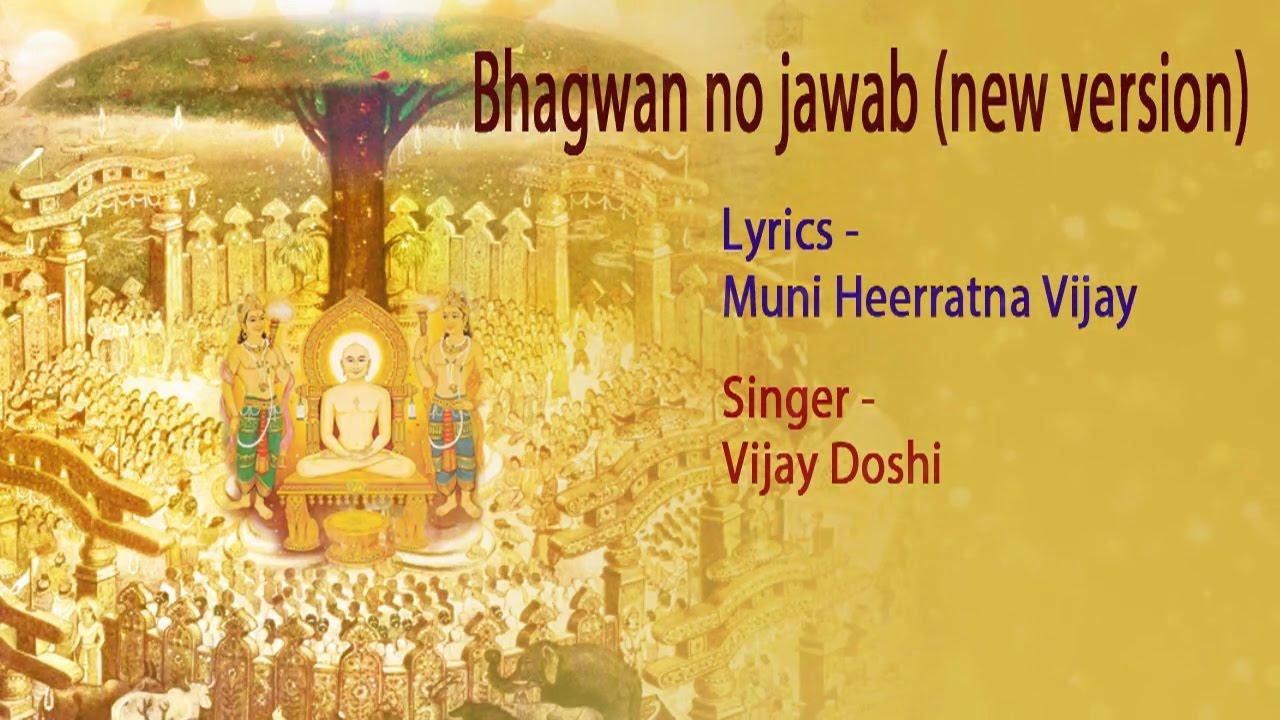 Bhagwan No Jawab - New Jain Stavan | Tu Mane Bhagwan Ek Vardan Aapi De -  Bhagwan Ka Jawab