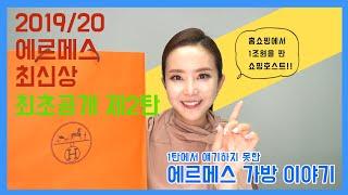 2019/20 최신상 에르메스 버킨백 언박싱 제 2탄