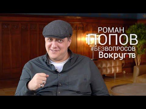 Полицейский с Рублевки, Comedy, КВН / Роман ПОПОВ // Интервью ВОКРУГ ТВ