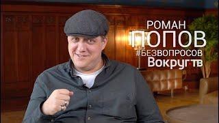 Полицейский с Рублевки Comedy КВН Роман ПОПОВ Интервью ВОКРУГ ТВ