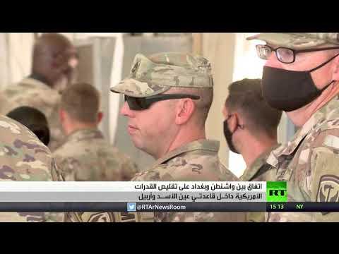 اتفاق أمريكي عراقي بشأن تقليص واشنطن لقواتها  - نشر قبل 3 ساعة