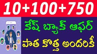 Latest cashback offers in telugu || phonepe cashback carnival || phonepe June offers in telugu